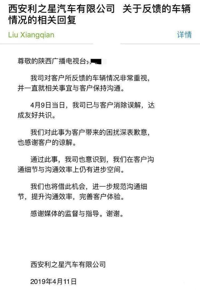 """【 946 · 追蹤 】奔馳迴應""""西安女車主哭訴維權"""":派專門工作小組前往西安!"""