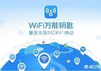 Wi-Fi萬能鑰匙和騰訊Wi-Fi管家哪個更好用?