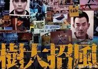 香港最強悍匪張子強:綁架李澤鉅得到10億贖金,終被國家判處死刑