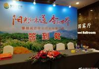 攀枝花芒果品牌發佈推介會在北京舉行