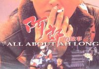 有哪些像《阿郎的故事》一樣感人的電影?