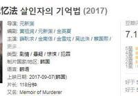 韓國今年不可錯過的兩部電影,不一樣的懸疑和喜劇