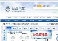 """颱風要來了嗎?福建氣象網首頁遊走過時的""""颱風警報單"""""""