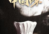 尋找味蕾上的鄉愁 新美食紀錄片《家鄉菜 中國味》即將播出