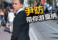 本屆戛納唯一帶著作品的男演員,尹昉帶你見識真正的國際電影節