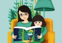 為什麼說不會讀書的孩子讀書很累,會讀書的孩子讀書很輕鬆?