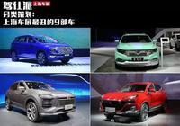 另類策劃:上海車展最醜的9部車|上海車展