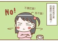 沒有不愛吃飯的娃!家長學會這3招,寶寶胃口好,吃嘛嘛香!