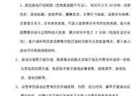 廣電總局遊戲禁令!