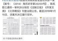 陳凱歌履行法院判決