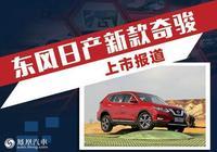 日系20萬級暢銷SUV內外實用升級 更主流更具實力