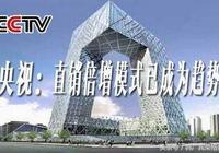 致8000萬中國直銷人