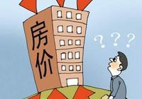 2019年大家認為湛江房價合理嗎?