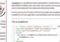 前端開發:JavaScript 編輯器(二)