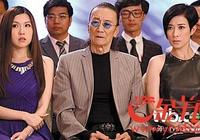 TVB新劇《賭城群英會》王晶賣老梗 觀眾買賬