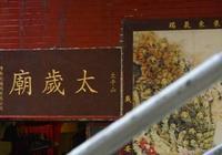 「香港移民」最古老的香港,一個關於香港的故事!
