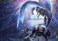 """""""冰原""""將是《怪物獵人世界》最後一個大型DLC!PC上線時間公佈"""