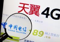 中國電信好嗎?