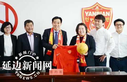 延邊企業獻愛心 助力足球事業發展