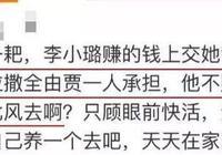 李小璐公開diss賈乃亮,你覺得李小璐是個什麼樣的人?