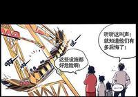 搞笑漫畫:這離家出走也走得太沒尊嚴了