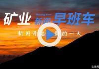 礦業新聞早班車 2017.5.24