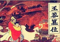 他是中國古代第一個富有遠見卓識改革家,也是一世紀社會主義皇帝