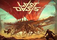 生存類遊戲大盤點,沙盒生存遊戲《LAST OASIS》將成現象級遊戲?