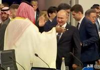 """普京和王儲""""擊掌大笑"""",美媒:如果你能逍遙法外,你也會很高興"""