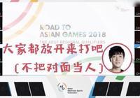 亞運會LPL打日本隊的視頻放出,LPL禁用劍聖,解說都覺得過分了