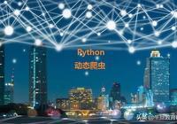 網絡爬蟲:Python動態網頁爬蟲2種技術方式及示例