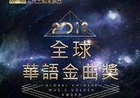 全球華語金曲獎是一個什麼獎呢?