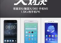 諾基亞/魅藍/360手機1500+開懟 差距不是一般大