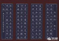 柳永雨霖鈴硬筆書法作品賞析