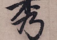 趙孟頫真跡高清單字,你還說媚俗嗎?