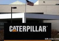 美國卡特彼勒公司(Caterpillar)
