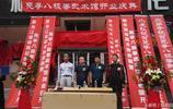 6月18日黑龍江八極拳研究會成立並舉行揭幕儀式