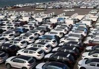 為什麼2019年汽車賣不動了?國人:不是買不起,是不能買