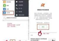 權威發佈|湖南高考成績25日晚22:30公佈,這幾種方式可查