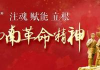 紅色故事丨松陽縣第一個黨組織