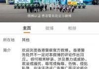 香港警察官方微博開通 各地公安紛紛點贊:來了老弟