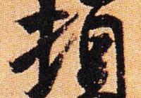 掌握王羲之、顏真卿、米芾這五種運筆技巧,100天寫出書法神采!