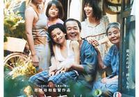 第13屆亞洲電影大獎完整獲獎名單出爐,《小偷家族》斬獲最佳電影