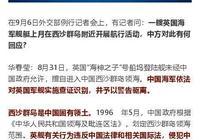 華春瑩:中國海軍依法對英國軍艦實施查證識別,並予以警告驅離