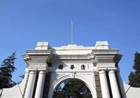 在清華大學讀專科是一種怎樣的體驗?清華大學有專科嗎?