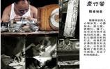 老照片:中國正在消失的老行當,圖4和圖9已經很多年沒有看到過了