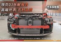 領克03整車拆解報告 華麗高端外表下的吉利品質