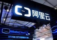 阿里雲發起2018全球區塊鏈大賽,推動區塊鏈技術產業落地