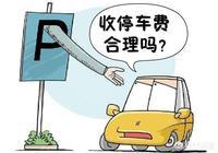 自己的車停在小區裡,物業要收停車費,這合理嗎?