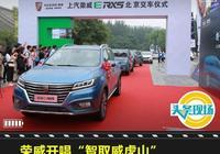 """榮威開唱""""智取威虎山"""",ERX5要做新能源圈""""楊子榮"""""""
